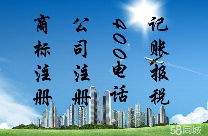 北京济南 香港 青岛上海 广东临沂公司注册记账报税