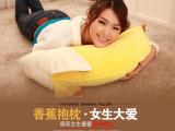 毛绒玩具香蕉抱枕靠垫午睡枕 家居用品 玩偶礼品活动专用