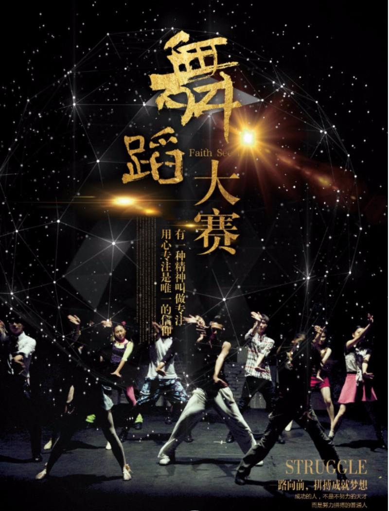 赛奥健身舞蹈大赛12月9日正式开赛