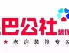 北京泥巴公社告诉您阳台改造的装修案例和注意事项