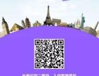 联渤国际100元起投全民经纪人 V:XQ-9466
