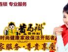 黄马褂家政招商加盟热线