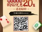 大胡棋牌游戏 免费代理加盟 霍邱县 高利润 零风险