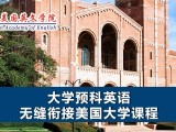 AAE大学预科,免托福,免SAT成绩直通Top50美国名校