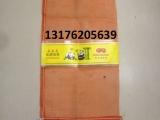 橘黄色洋葱网眼袋