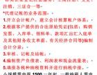 兼职代理记账小规模2000元一年公司注册变更注销