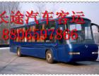 客车)杭州到巫溪长途汽车(发车时间表)几小时能到+票价多少?