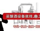 大中小型白酒酿酒设备技术真全粮生产线教学一山东淄博