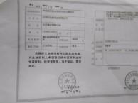 出售江阴长泾镇24326平米工业土地