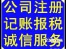 北京公司注册,变更,注销,资质,商标,代理记账,审计专业放心