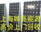 组件回收 电池片硅片硅料回收 单晶厚片单晶头尾回收