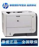 惠普 P3015d 打印机现货促3500元 货到付款