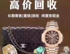 郑州回收欧米茄手表价格哪里高