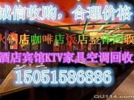 苏州火锅店设备回收 苏州饭店桌椅回收 苏州酒店桌椅空调回收