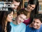 新概念英语培训,英语发音,零基础英语,出国英语培训班