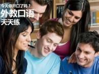 北京通州英语培训机构排名,成人零基础英语培训多少钱,速成班