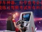 钜东智能学车驾驶训练机价格