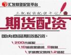 重庆国际期货配资2000元起-10倍杠杆 0利息