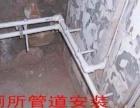 水暖维修 清洗地暖 更换水龙头 通下水 改管道