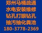郑州市高压疏通车清洗地面管道电话180 3778 2369
