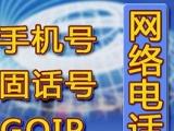 2017上海新包月电话 无限畅打,电话销售用