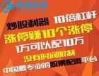潍坊中融财汇股票配资平台有什么优势?