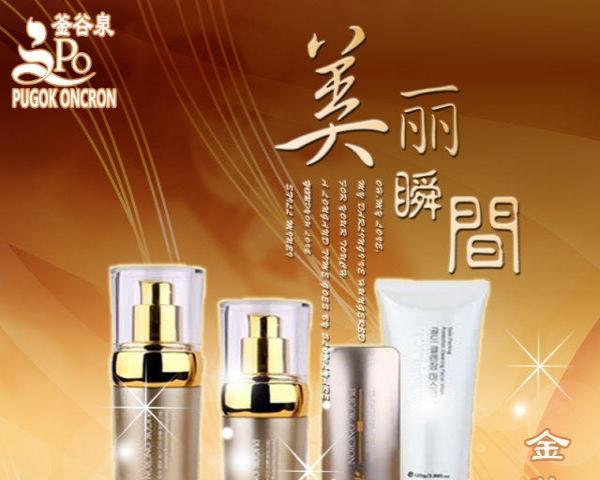 韩国代购正品网店加盟 化妆品 投资金额 1万元以下