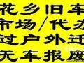 北京花乡旧车市场过户二手车提档外迁办理异地年检委托