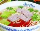 苏氏牛肉面加盟网-苏氏牛肉面加盟条件-如何加盟苏氏牛肉面