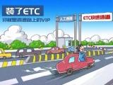洛阳车主注意了ETC免费装还送油可预约上门
