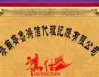 济南齐鲁鸿信代理记账 注册公司 代理税务 财务审计