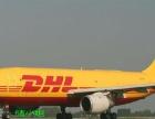 株洲DHL 联邦国际快递,普货化工安全出口