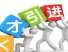 2018下半年较新办理深圳户口政策和入深户流程