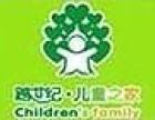 跨世纪儿童之家加盟