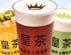 皇茶加盟费及加盟条件 皇茶加盟热线电话