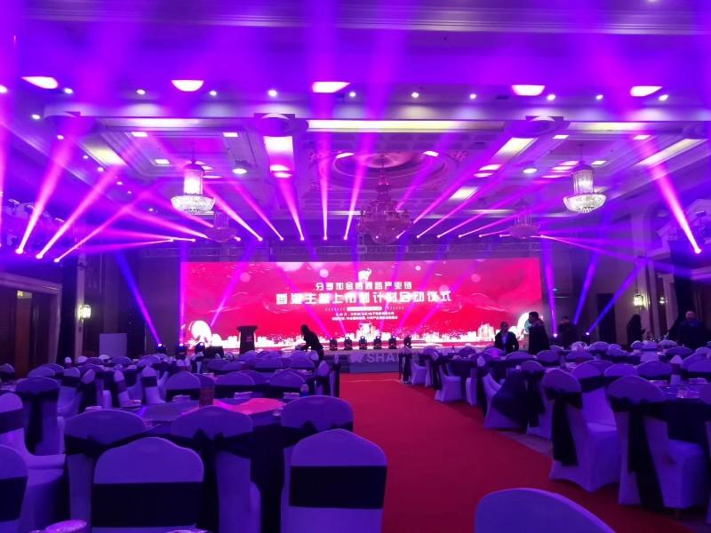 北京新飞文化灯光音响舞台舞美设备租赁