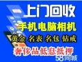 漳州华辉高价回收相机,手机,电脑等数码产品
