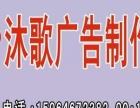 招牌喷绘写真刻字錦旗条幅不干胶制卡无碳联单塑板门店