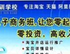 零基础实战淘宝运营淘宝美工培训班中山专业东方培训