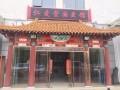 北京海淀中医养生治病中心