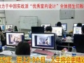 信阳较大,较实用的电脑办公,平面广告与室内设计培训