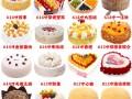 39家大庆美食乐蛋糕店生日速递快配送让胡路萨尔图红岗大同区