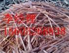 邯郸废电缆铜排金属回收紫铜线