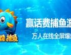 西安捕鱼游戏平台出售