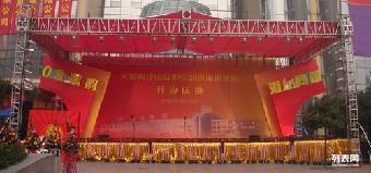 杭州上城区庆典演出舞台音响灯光桌椅租赁