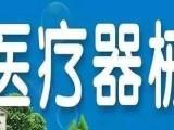 北京朝阳区代办医疗器械注册证办理办理一家成功一家