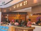快餐加盟店,金胡椒泰國餐廳**