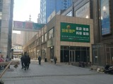 北站CBD 金融中心 家乐福商业街 一拖二 年租金17万 大