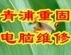 上海青浦重固电脑上门diy装机硬盘U盘数据恢复维修网络布线