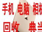 上海上门回收:苹果,三星,华为,小米,OPPO,步步高,魅族,v